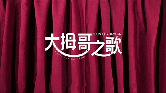 nova7系列 点赞自拍劳模大拇哥