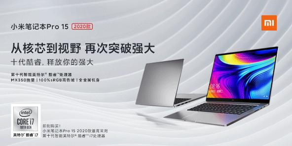 小米笔记本Pro15 2020款