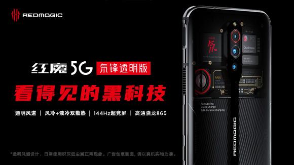 红魔5G氘锋透明版震撼发售
