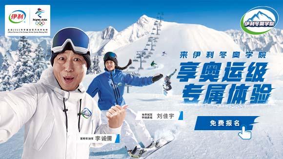 想和世界冠军学滑雪?